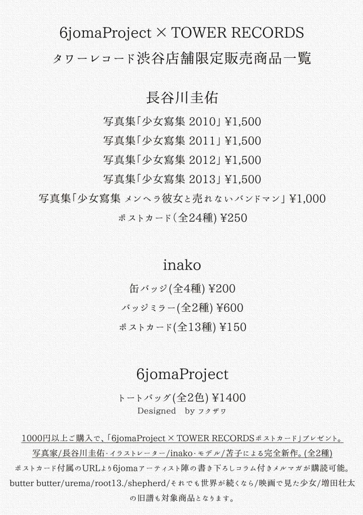 タワー渋谷キャンペーン限定販売商品一覧